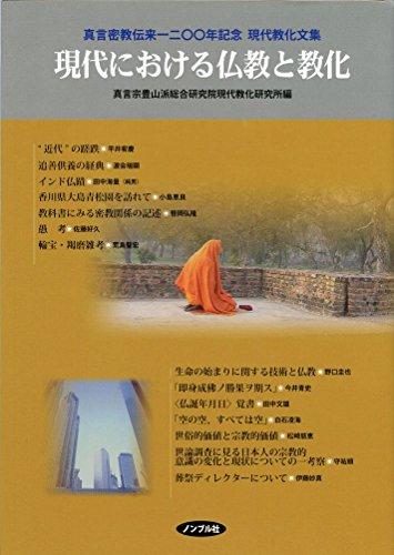 現代における仏教と教化―真言密教伝来一二〇〇年記念現代教化文集