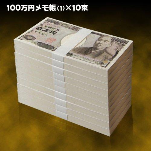 【ノーブランド品】100万円グッズ 新型 百万円札 メモ帳 10束セット
