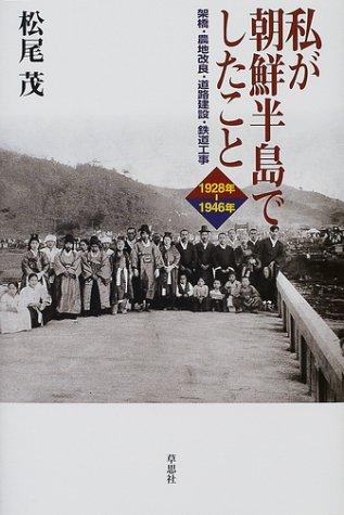 私が朝鮮半島でしたこと1928年‐1946年