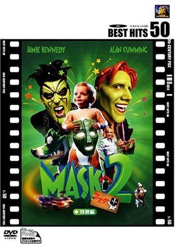 マスク2 (特別編) [DVD]の詳細を見る