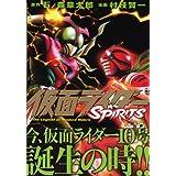 仮面ライダーSPIRITS(8) (マガジンZKC)