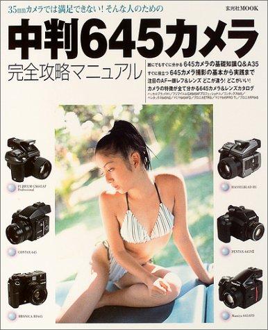 中判645カメラ完全攻略マニュアル—35mmカメラでは満足できない!そんな人のための (玄光社MOOK (84))