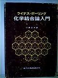 化学結合論入門 (1968年)