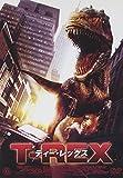 T-レックス[DVD]