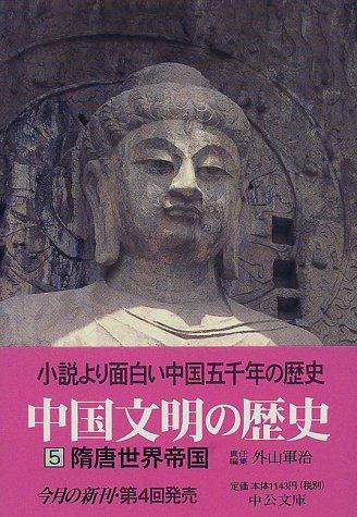 中国文明の歴史〈5〉隋唐世界帝国 (中公文庫)の詳細を見る