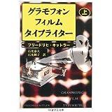 グラモフォン・フィルム・タイプライター〈上〉 (ちくま学芸文庫)