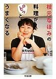 枝元なほみの料理がピッとうまくなる (ちくま文庫)