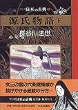源氏物語(下)―マンガ日本の古典 (5)