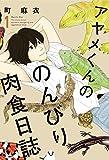 アヤメくんののんびり肉食日誌(1) (FEEL COMICS)[Kindle版]