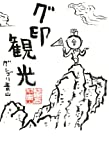 グ印観光 (コミックエッセイ)
