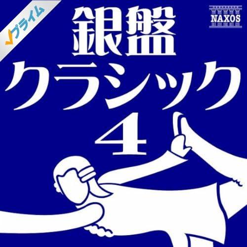 J.S. バッハ: 管弦楽組曲第3番 ニ長調 BWV 1068 - G線上のアリア