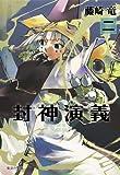封神演義 2 (集英社文庫 ふ 26-8)