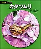 カタツムリ (科学のアルバム) 画像