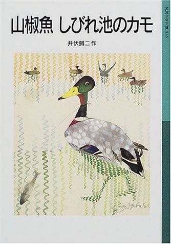 山椒魚・しびれ池のカモ (岩波少年文庫)の詳細を見る