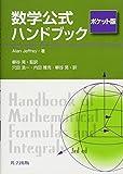 数学公式ハンドブック ポケット版