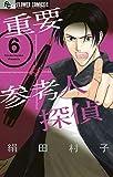 重要参考人探偵(6) (フラワーコミックスα)