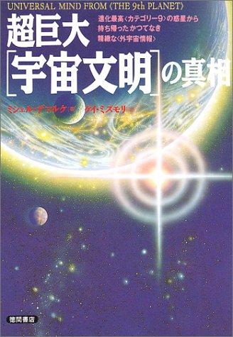 超巨大「宇宙文明」の真相—進化最高「カテゴリー9」の惑星から持ち帰ったかつてなき精緻な「外宇宙情報」