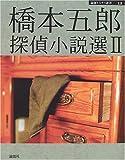 橋本五郎探偵小説選〈2〉 (論創ミステリ叢書)