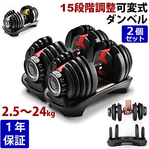 可変式 ダンベル 24kg 2個セット MRG 10kg 20kg 2kg 5kg 15段階調整 2.5?24kg 可変ダンベル アジャスタブルダンベル プレート 筋トレ グッズ セット トレーニング 器具