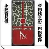 大日本帝国陸軍-第244戦隊 小林戦隊長機(iPhone6/6Sケース) (迷彩・ミリタリーケース専門店)