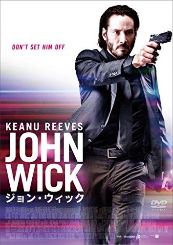 ジョン・ウィック [DVD] -