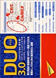 DUO 3.0 [単行本] / 鈴木 陽一 (著); アイシーピー (刊)