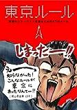 東京ルール