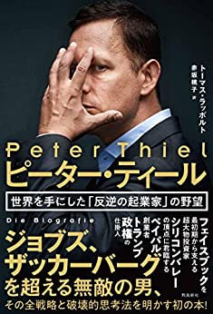 [トーマス・ラッポルト]のピーター・ティール  世界を手にした「反逆の起業家」の野望