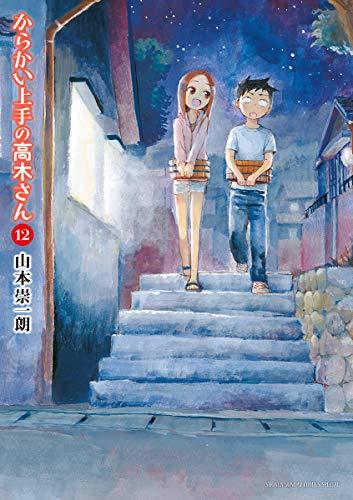 からかい上手の高木さん(12) (ゲッサン少年サンデーコミックス) Kindle版