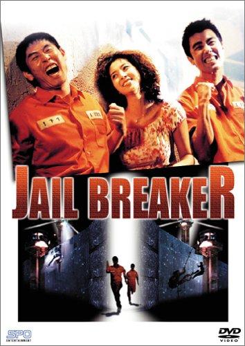 ジェイル・ブレーカー [DVD]