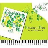 リラクシング・ピアノ~ヒーリング・メロディーズ