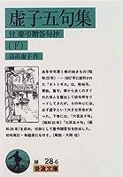 虚子五句集 (下) (岩波文庫)