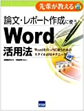 論文・レポート作成に使うWord活用法―Wordを真っ当に使うためのスタイル活用テクニック (先輩が教えるseries)
