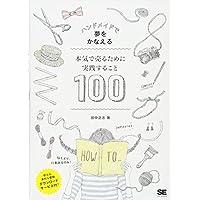 ハンドメイドで夢をかなえる 本気で売るために実践すること100