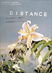 【動画】DISTANCE ディスタンス