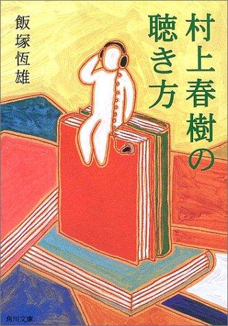 村上春樹の聴き方 (角川文庫)の詳細を見る