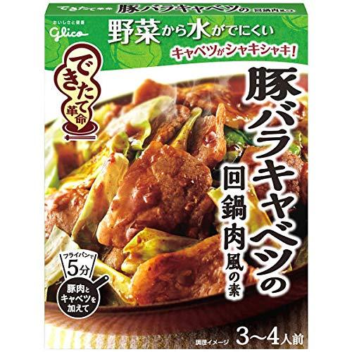 江崎グリコ できたて革命豚バラキャベツの回鍋肉風の素 <90g×60個>