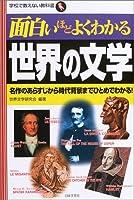 面白いほどよくわかる世界の文学―名作のあらすじから時代背景までひとめでわかる! (学校で教えない教科書)