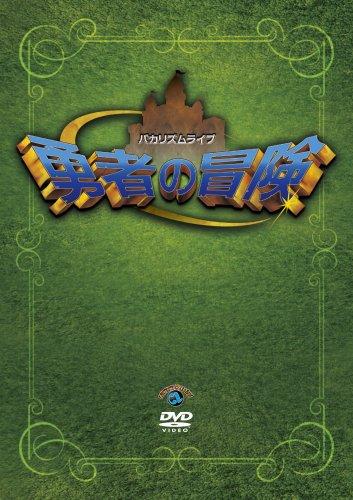 バカリズム ライブ 「勇者の冒険」 [DVD]の詳細を見る