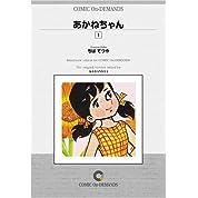 あかねちゃん (1) オンデマンド版 [コミック]