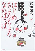 はじめちょろちょろ なかぱっぱ ―七五調で詠む日本語―