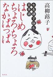Amazon.co.jp: 高柳 蕗子:作品一...
