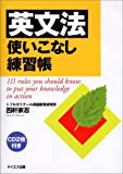 英文法使いこなし練習帳