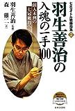 「羽生善治の入魂の一手100」 森 ケイ二