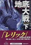 地底大戦—レリック 2 (下) (扶桑社ミステリー)