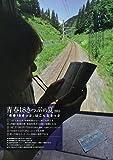 青春18きっぷの夏2015 2015年 08 月号 [雑誌]: 旅と鉄道 増刊の表紙