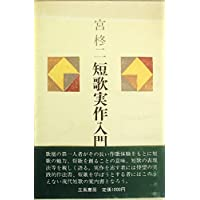 短歌実作入門 (1982年)