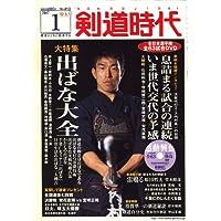 剣道時代 2007年 01月号 [雑誌]