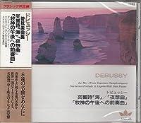 ドビュッシー/交響詩「海」~3つの交響的素描~ 「夜想曲」 「牧神の午後への前奏曲」 ANC25
