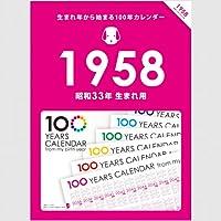 生まれ年から始まる100年カレンダーシリーズ 1958年生まれ用(昭和33年生まれ用)